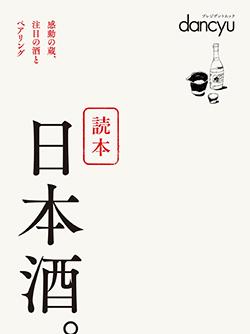 dancyu読本日本酒。