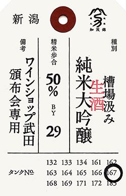 funaba_namazake