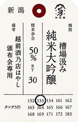 funabakumi