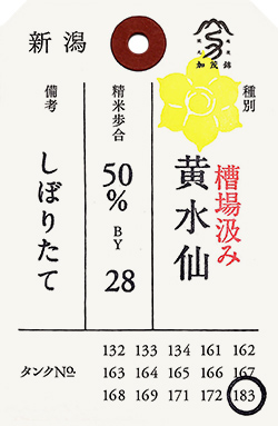 kisui_20170926