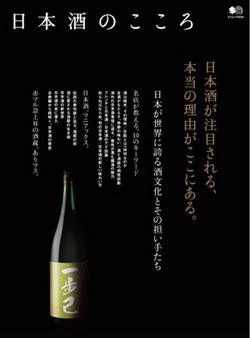 nihonshunokokoro250