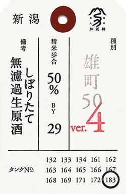 omachi_ver.4