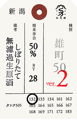 omachi_ver2
