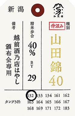yamada40